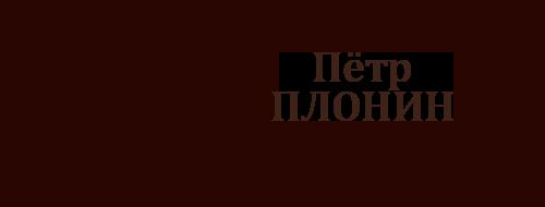 Плонин