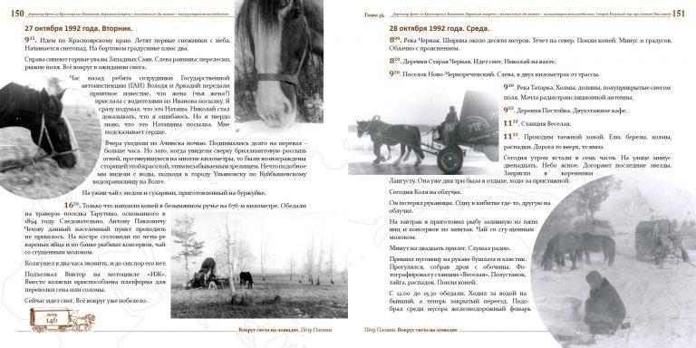 book_1_v1 c150-151